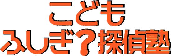 こども探偵塾 吹田市(小1~小6)